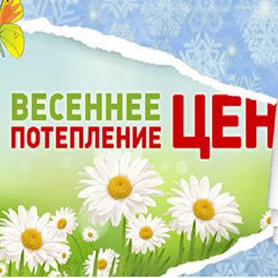"""Акционный тарифный план """"Комплексный-весенний"""""""