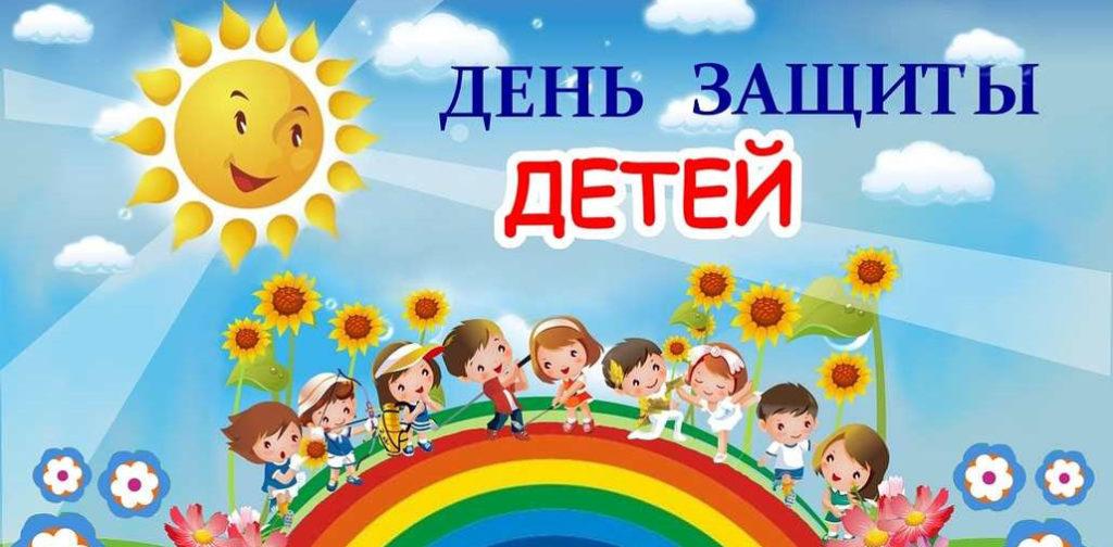 detskii-centr-den-zashchity-detei