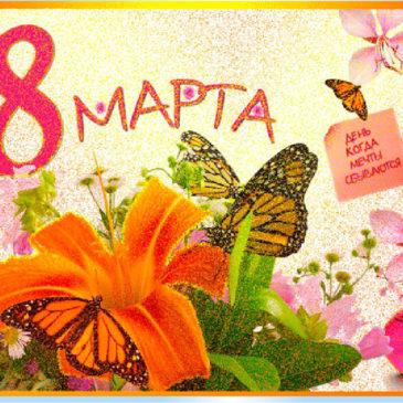 «День 8-е Марта» проведите в нашем Центре!