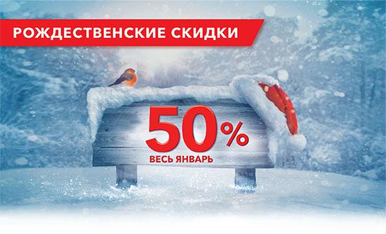 Акция «Сказочный Январь!»